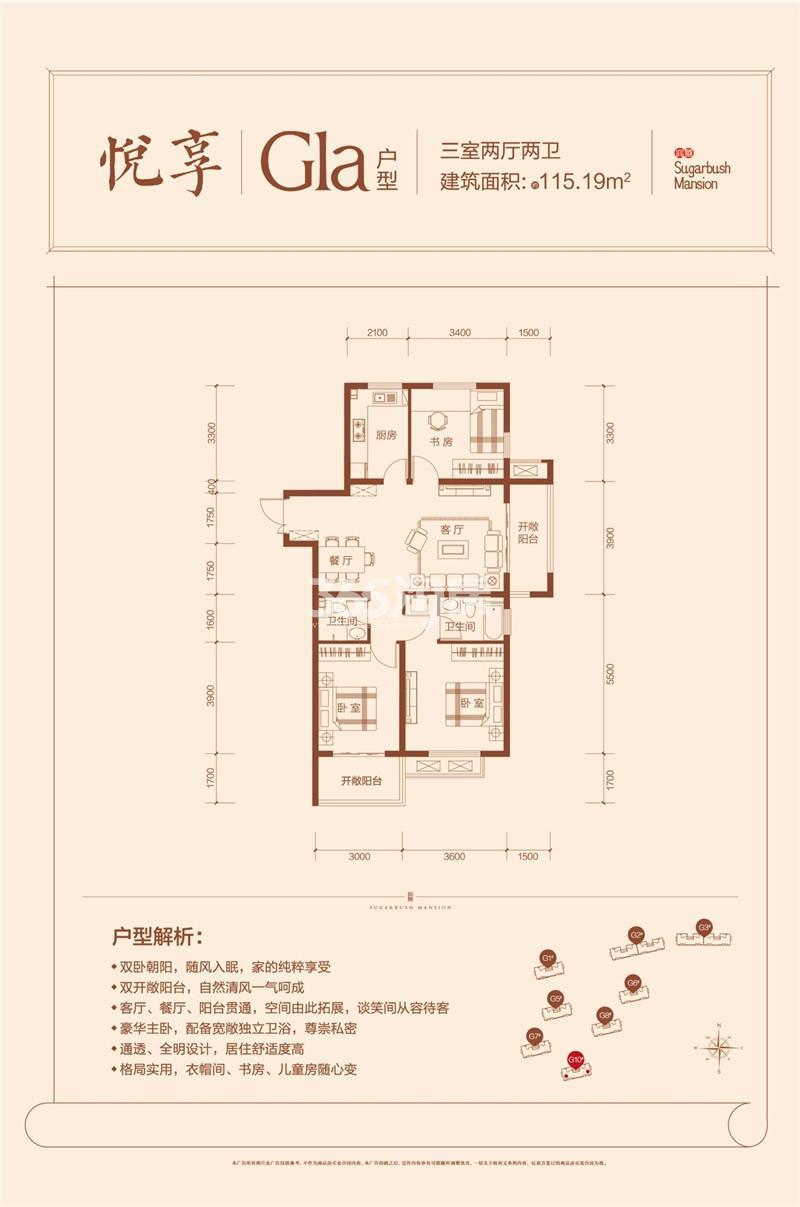 G1a户型三室两厅两卫115.19㎡