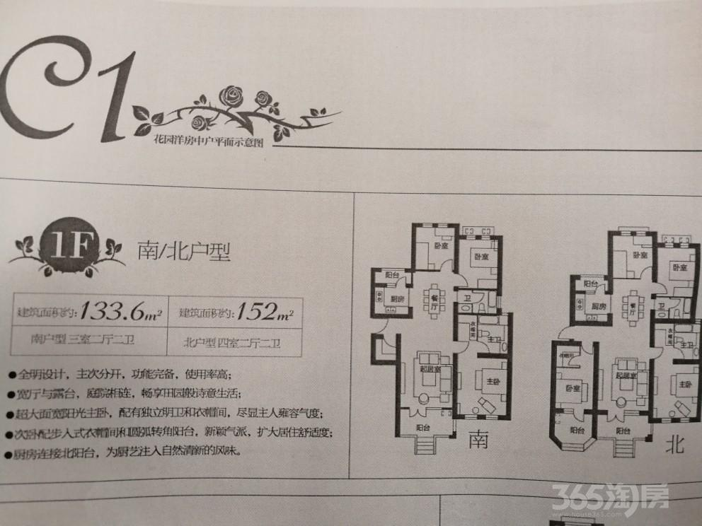 加州玫瑰园4室2厅2卫152平米2013年产权房毛坯