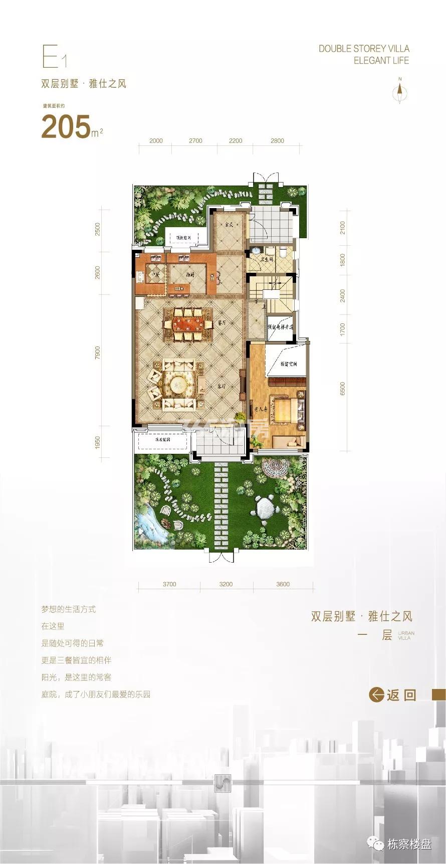 万锦香樟树别墅205平米一层户型图