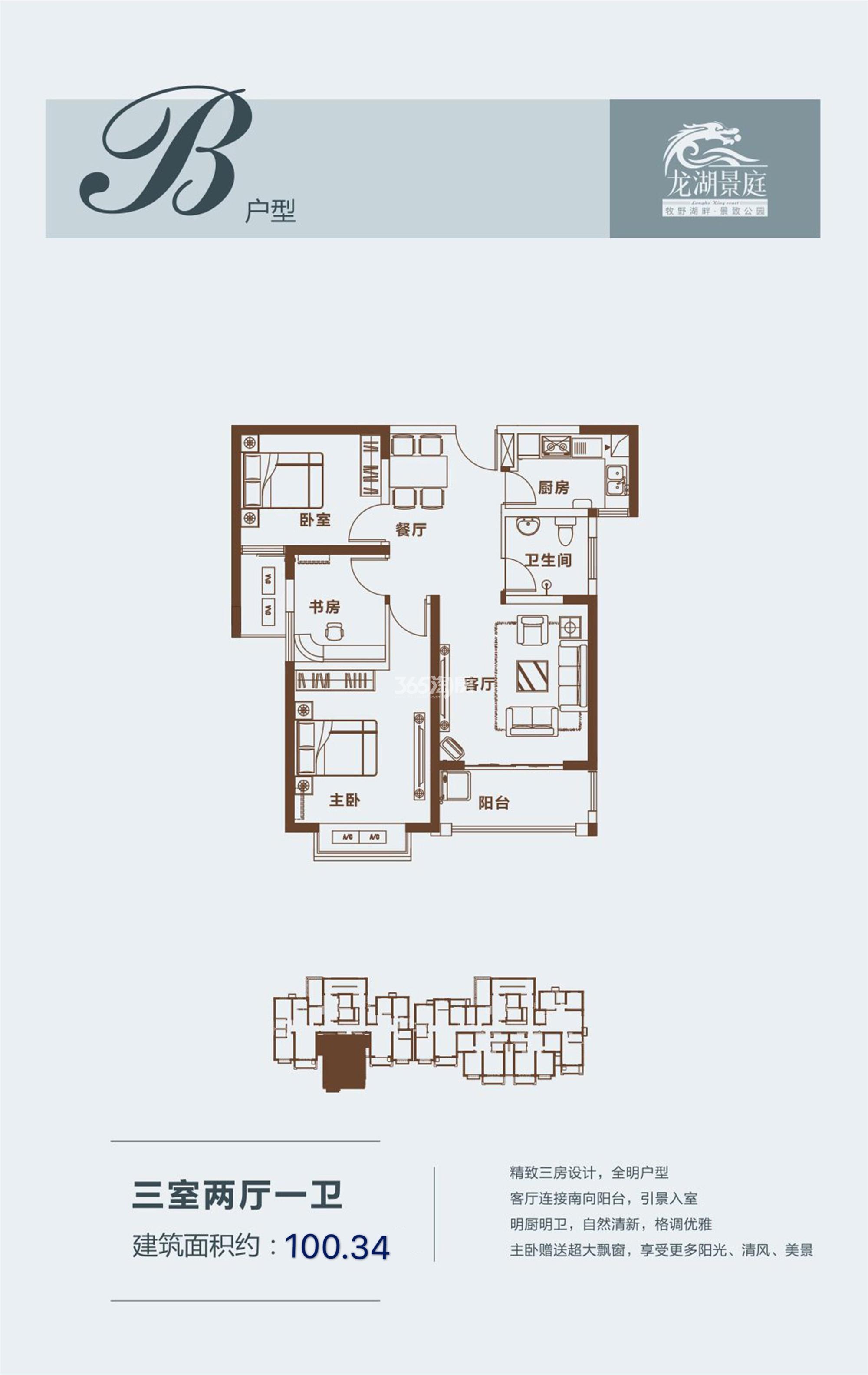 B户型图三室两厅一卫