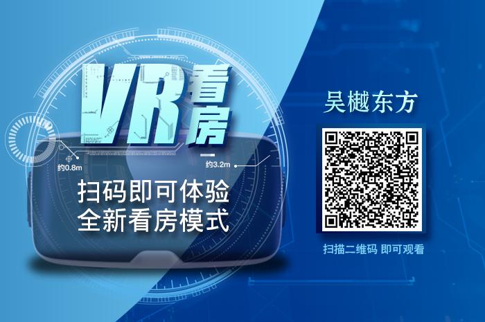 吴樾东方VR看房