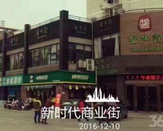 新时代商业街门面房