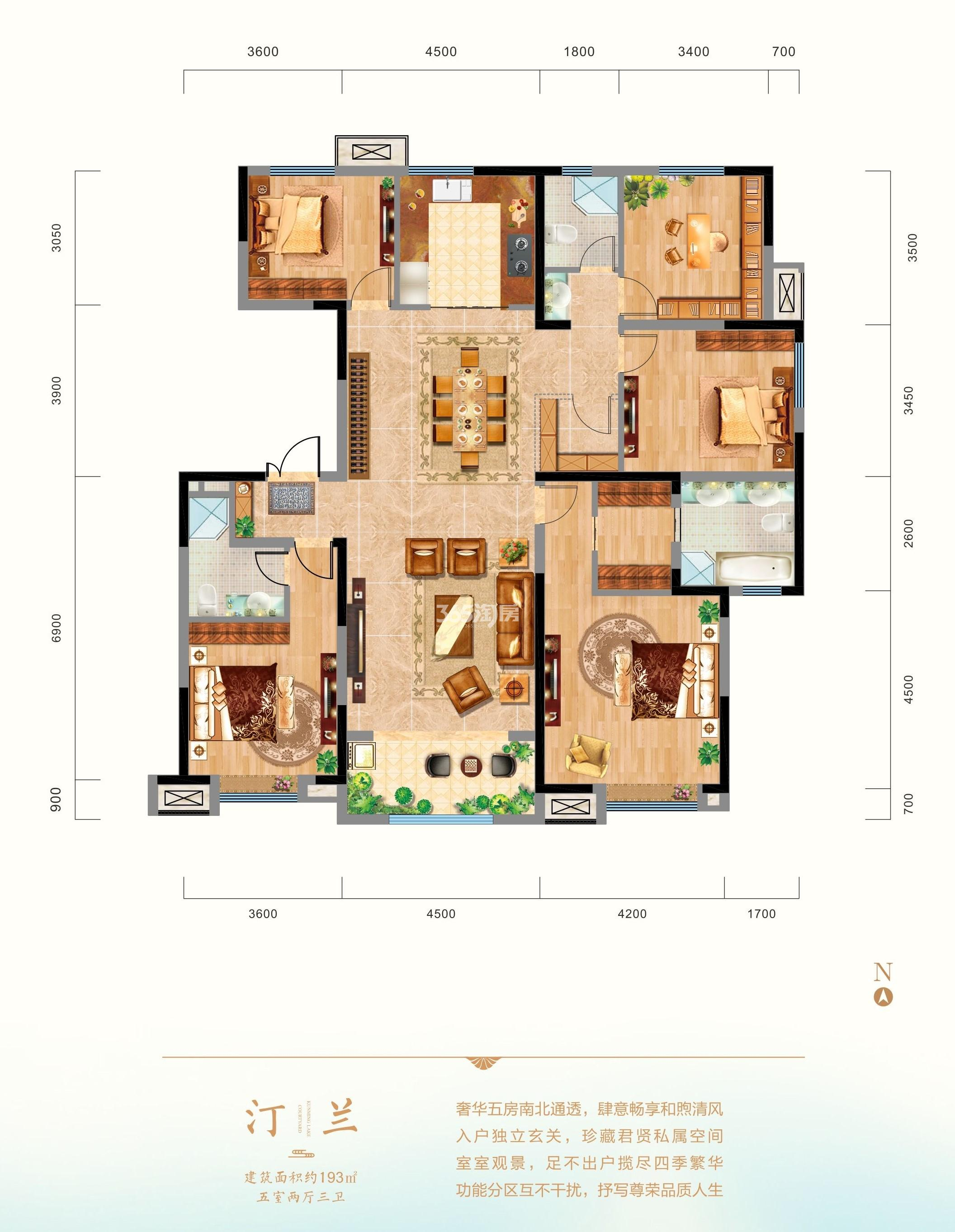 中建昆明澜庭五室两厅193㎡户型图