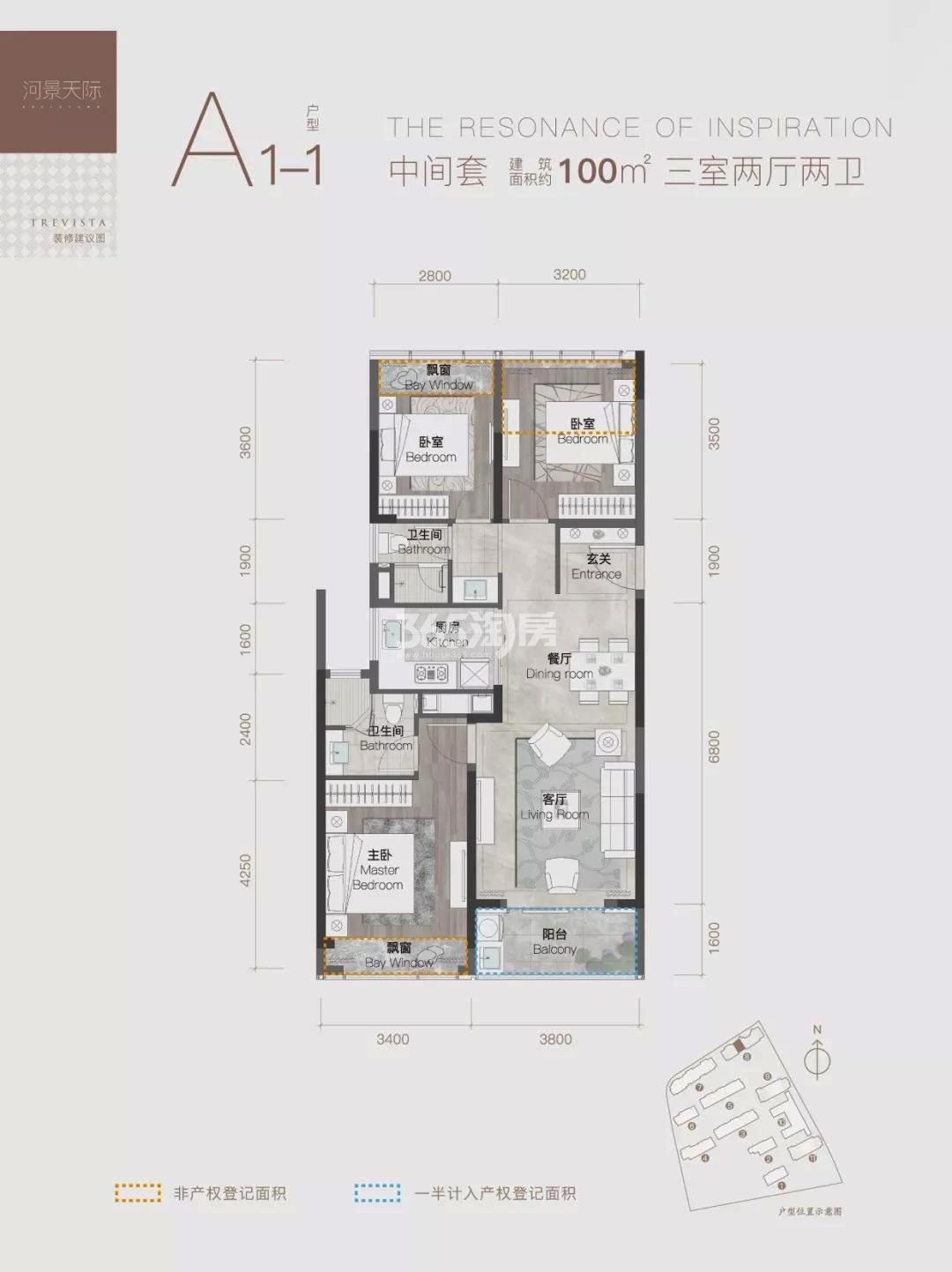绿城建发沁园高层8号楼中间套A1户型 约100㎡