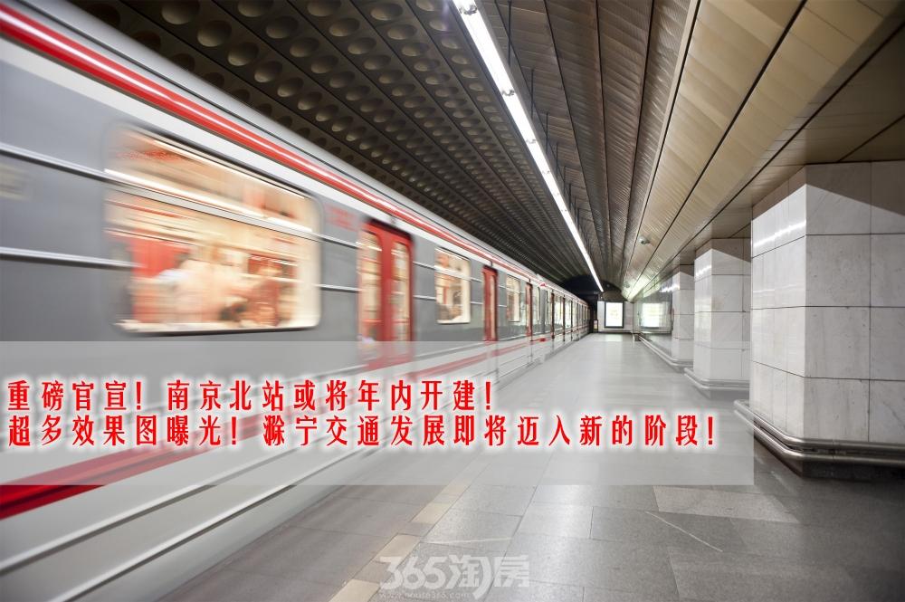 南京北站或将年内开建!交通将迈入新阶段!
