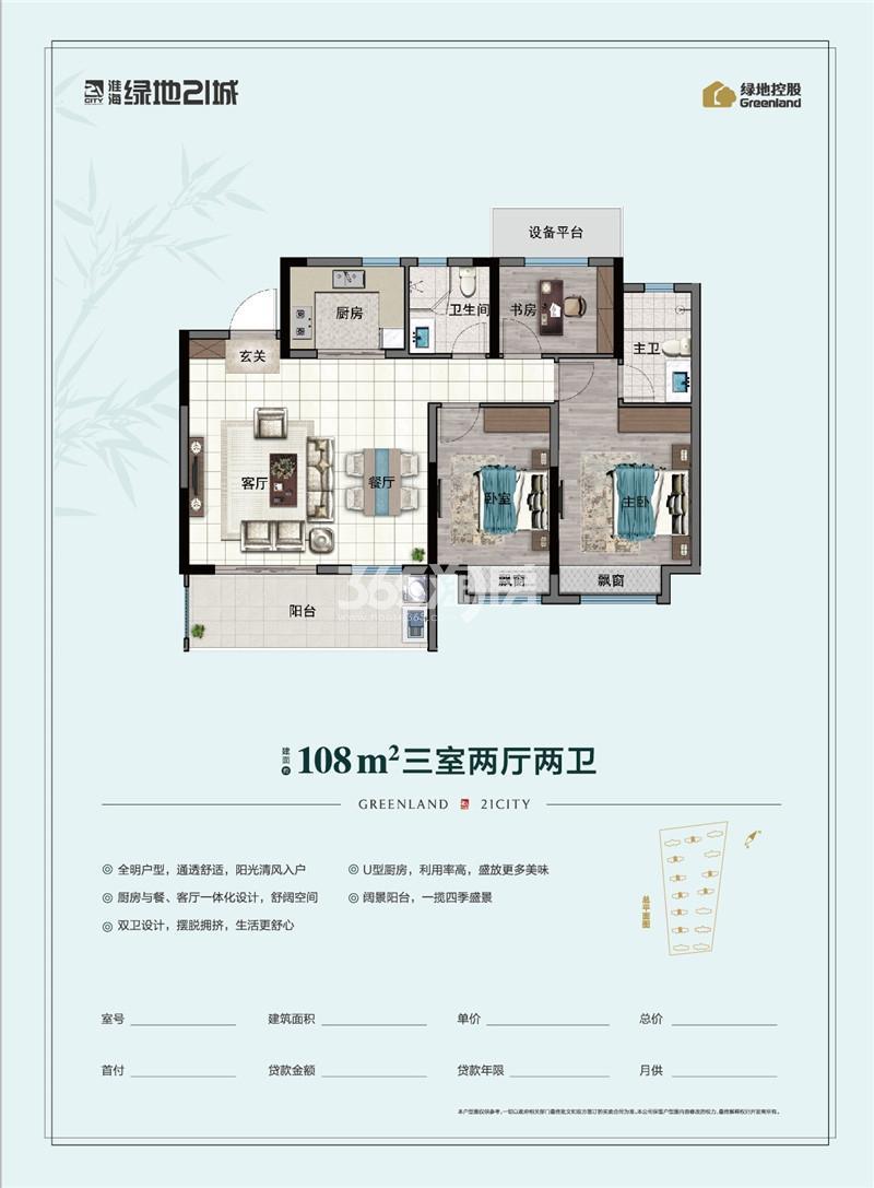 淮海绿地21城G2户型图(约108㎡)
