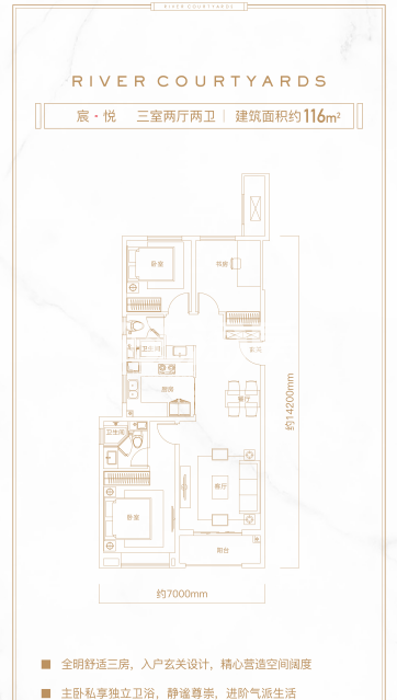 融创御河宸院116平方米户型图