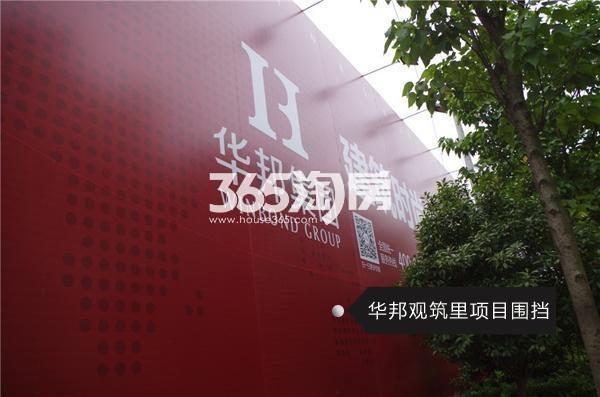 华邦观筑里项目围挡(2017.9.4)