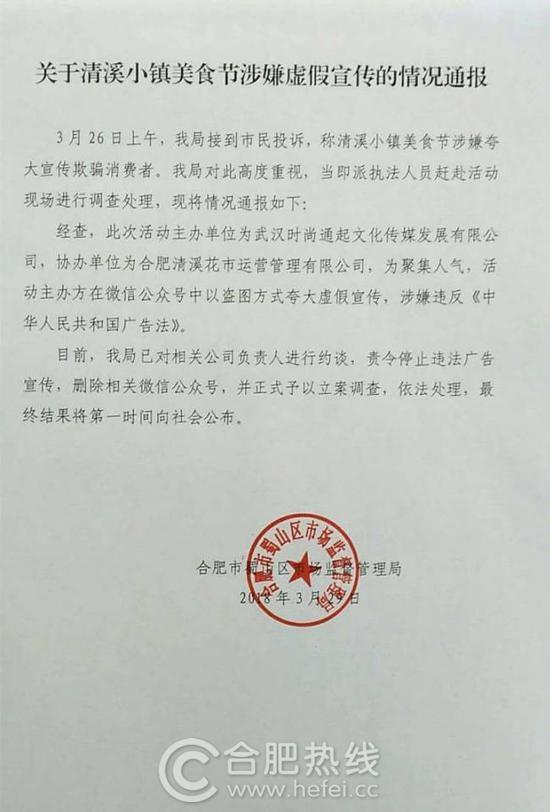 """北京赛车pk10登录平台:合肥""""花海骗局""""后续:涉案两家单位已立案查处"""