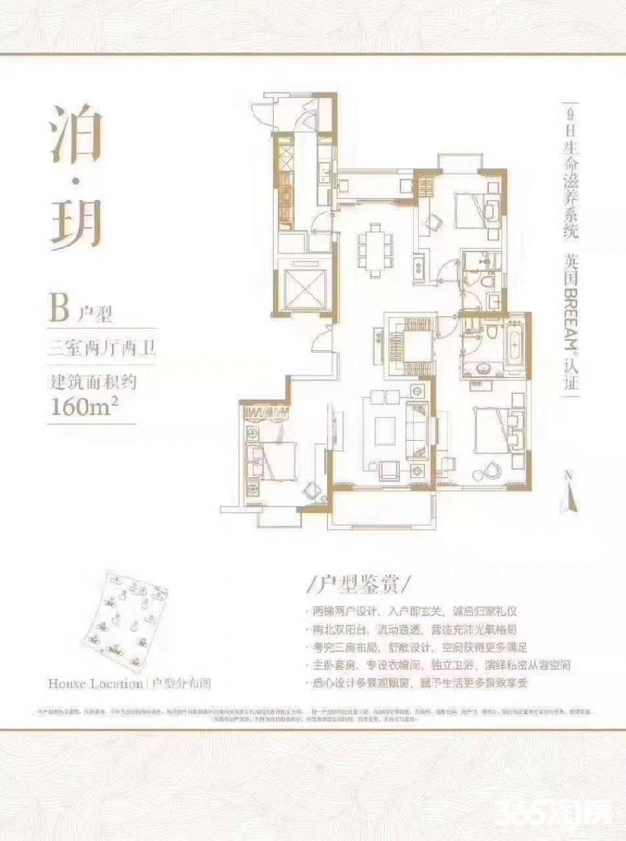 建邺区兴隆海玥名都3室2厅户型图