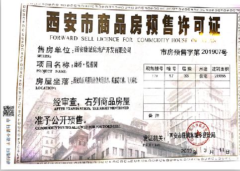 西安康桥悦蓉园销售证照