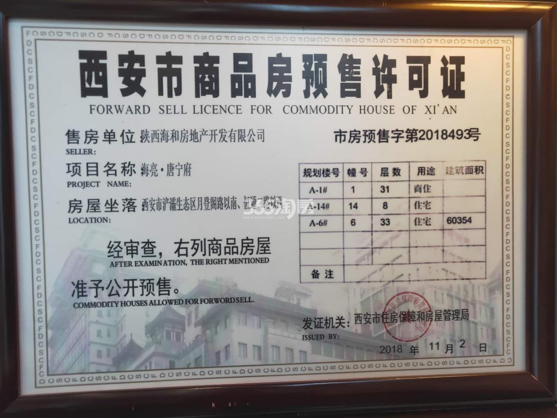 海亮唐寧府销售证照
