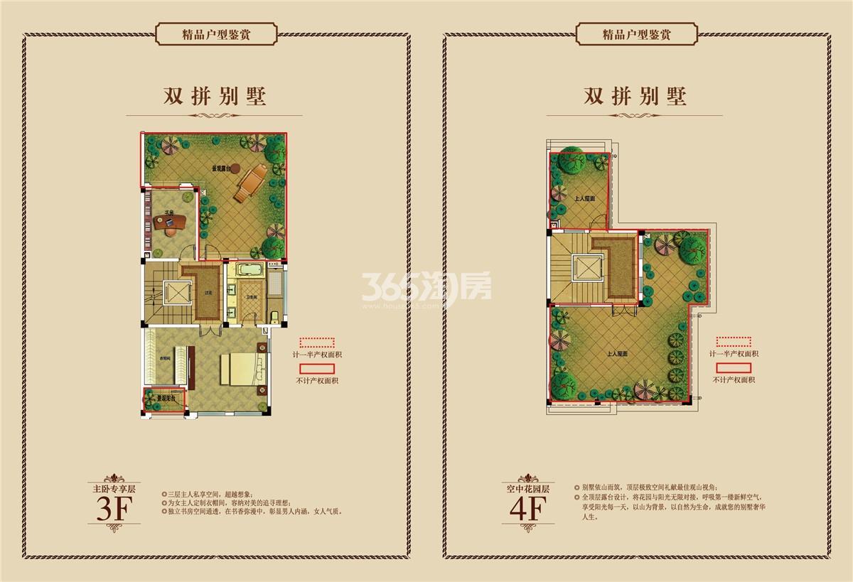 御景园双拼别墅H1户型图3-4F