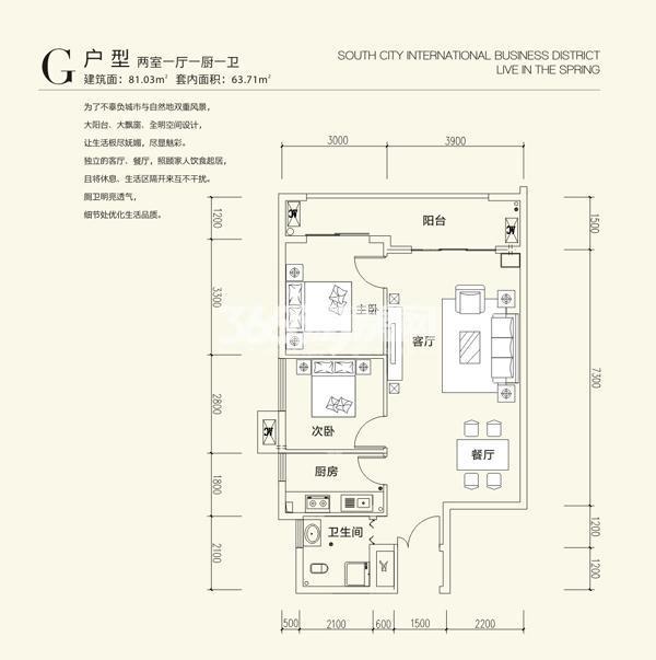 南都首尔 G户型图