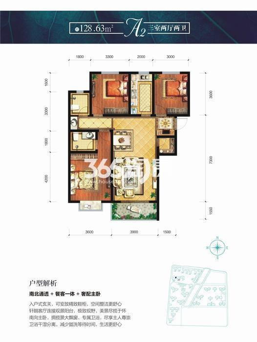 天浩上元郡两室两厅一厨两卫128平米