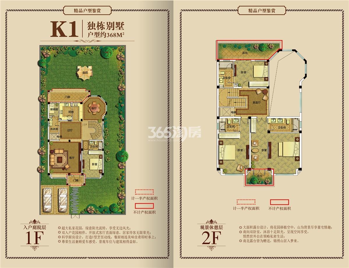 御景园独栋别墅K1户型图1-2F