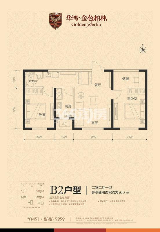 B2户型 两室两厅一卫