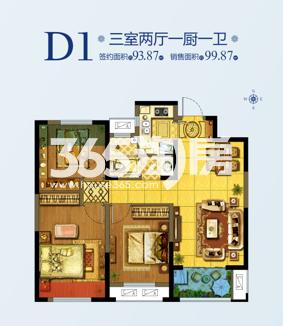 天朗蔚蓝东庭D1户型三室两厅一厨一卫99.87平