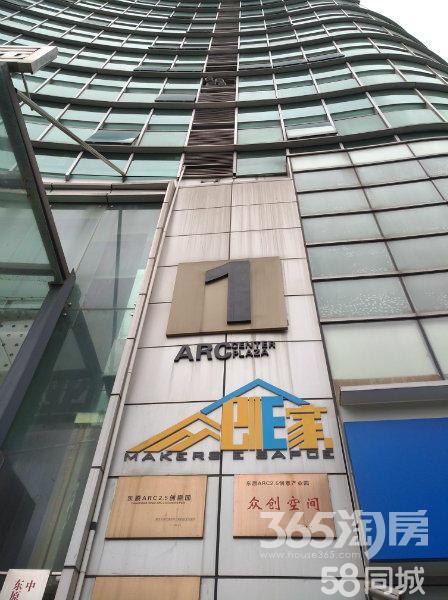 东原ARC中央广场470�O整租精装