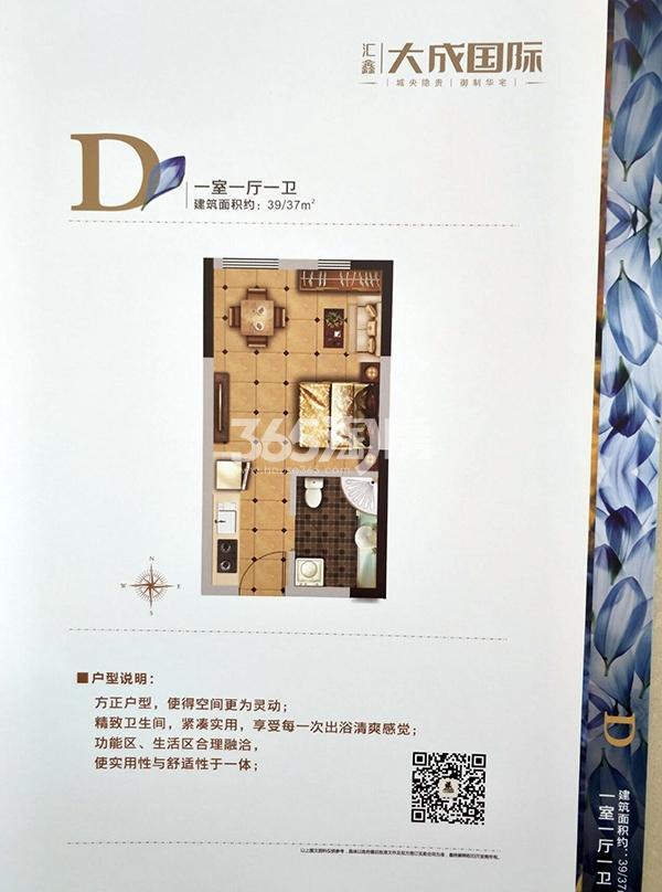汇鑫大成国际D户型37/39㎡