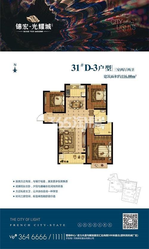 锦宏·光耀城三室两厅两卫