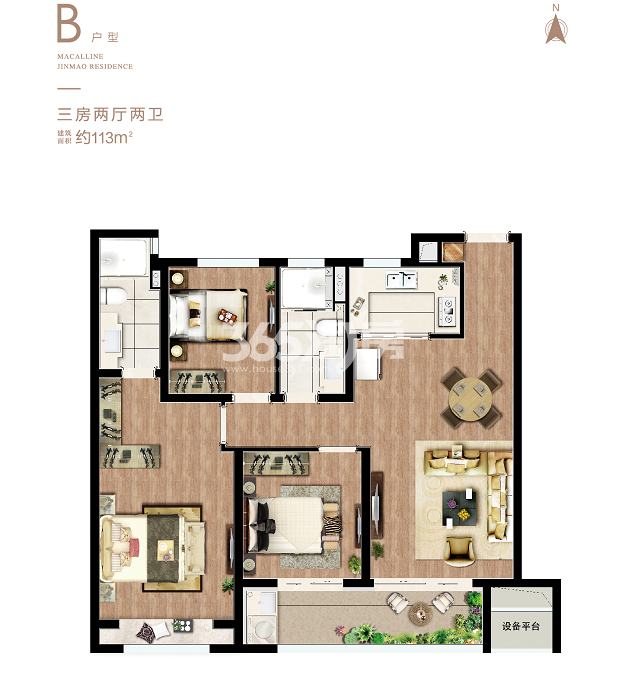 红星云龙金茂悦B户型(113平)