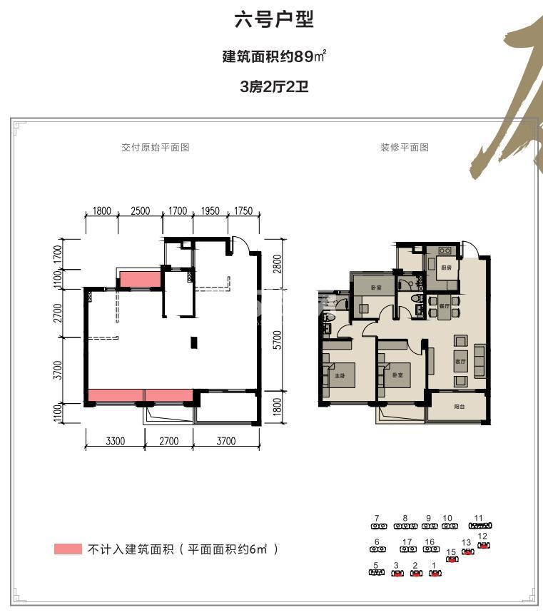 春天学府约89㎡户型图(1-3、12、13、15#中间套)