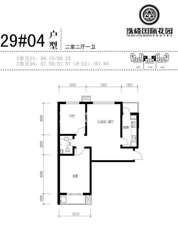 珠峰国际花园三期两室两厅一卫约87㎡