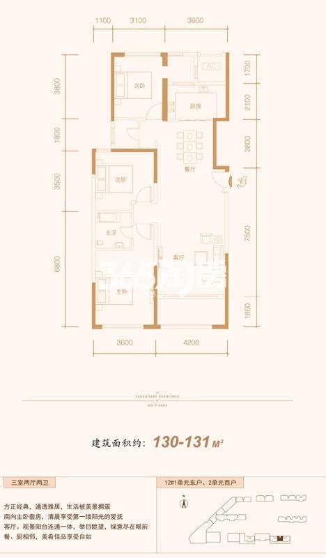 群贤道九號12#三室两厅两卫一厨131平