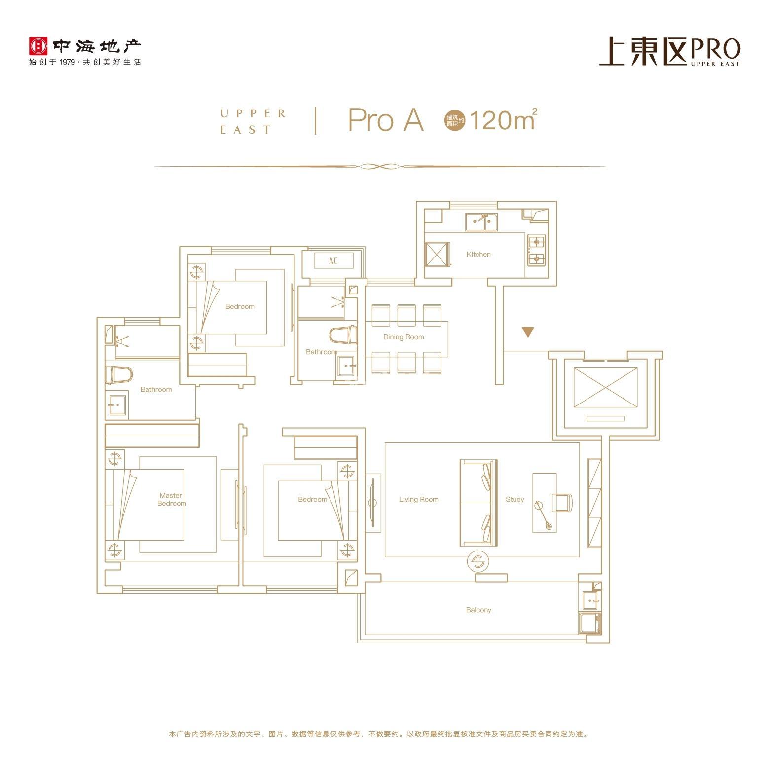 上东区PROA户型 120㎡平