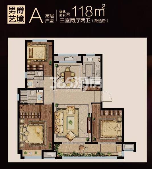 中海英伦观邸高层约118平A户型