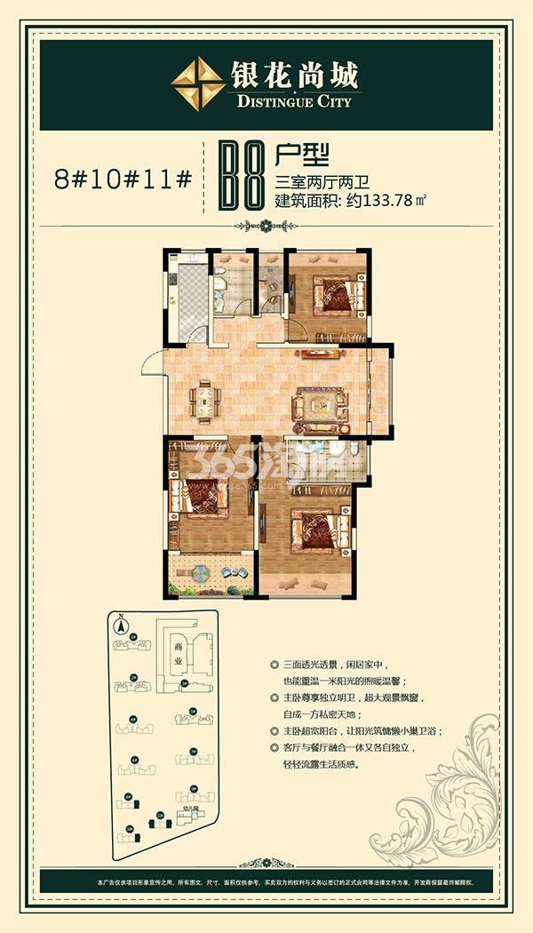 银花尚城B9户型133.78㎡