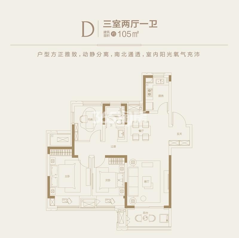 D户型105㎡三室两厅一卫
