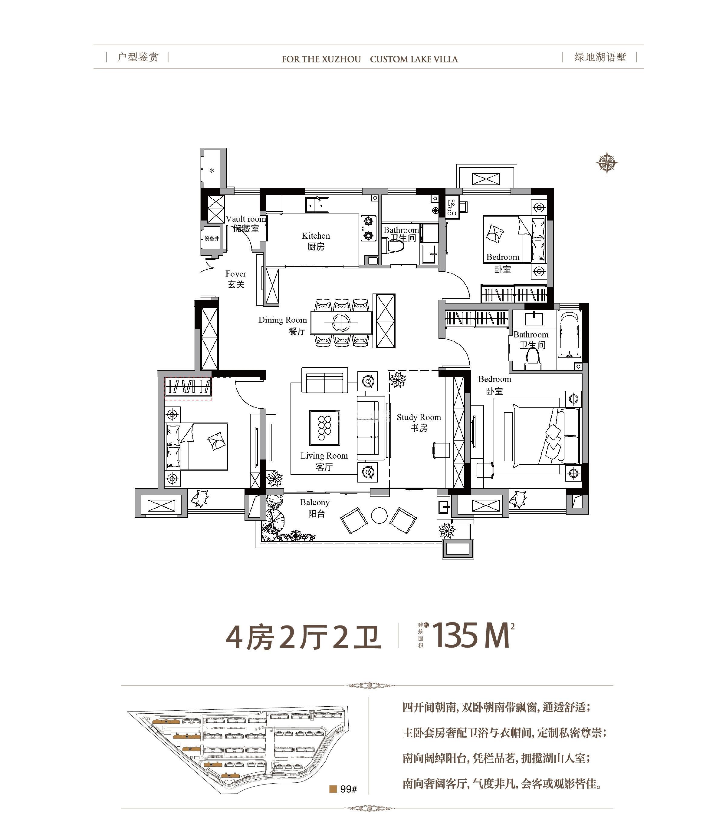 绿地湖语墅尊樾135㎡4房2厅2卫户型图