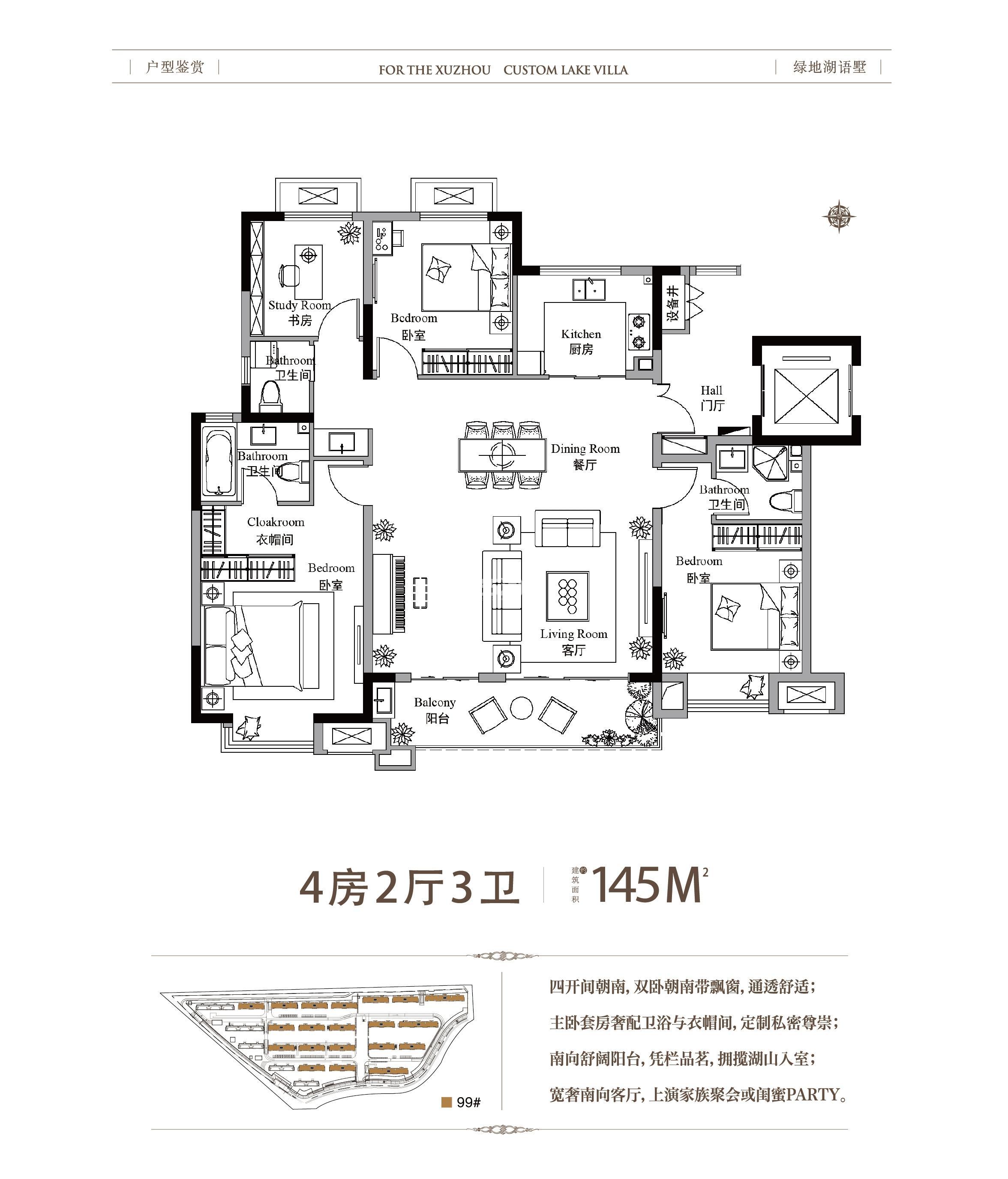 绿地湖语墅尊樾145㎡4房2厅3卫户型图