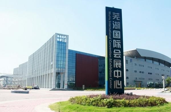 万科海上传奇休闲配套-芜湖国际会展中心