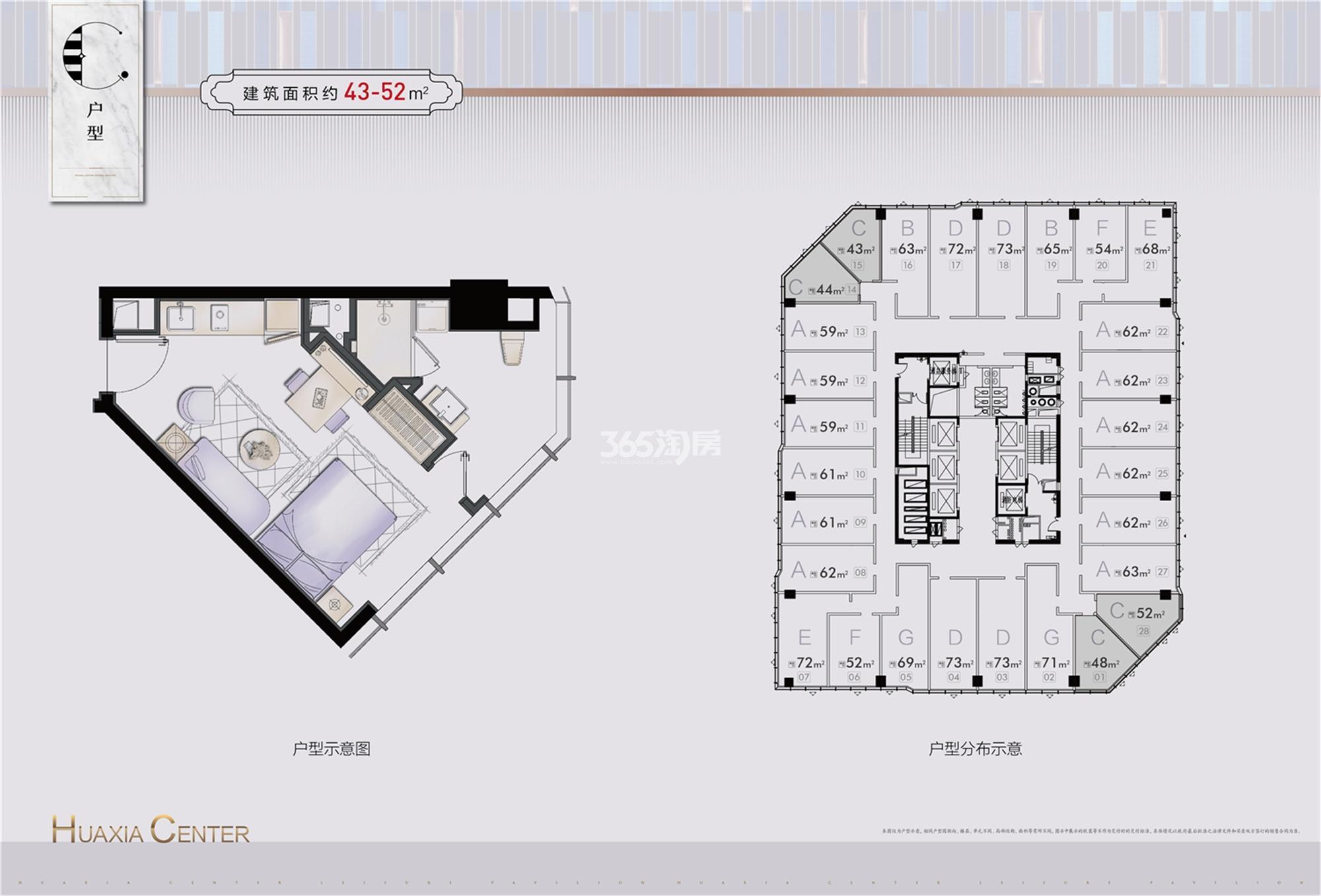 华夏之心公寓C户型 约43-52㎡