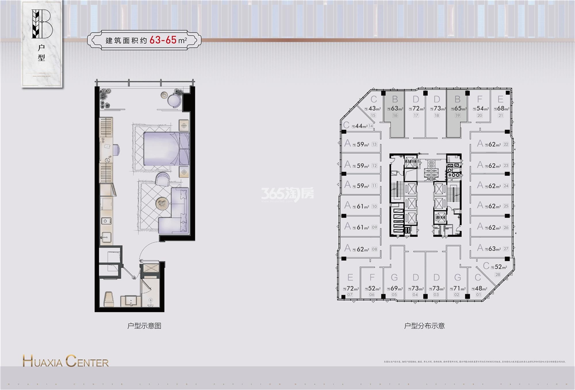 华夏之心公寓B户型 约63-65㎡