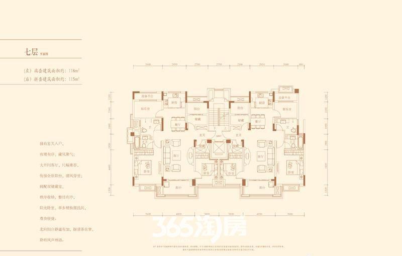旭辉湖山源著Y32#洋房七层平面图