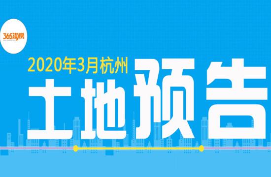 土地预告:4月杭州预计将出让38宗地,总起价约290亿元!