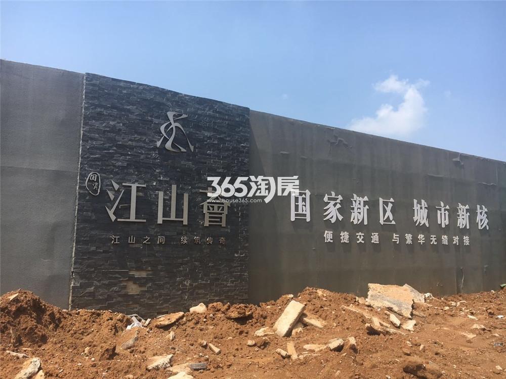 江山薈工地外围实景图(8.10)
