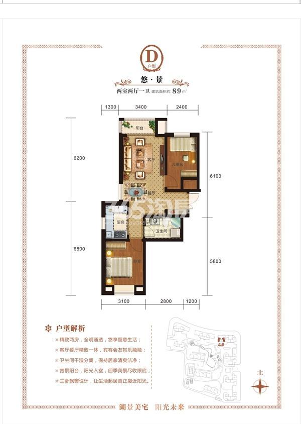 D户型 两室两厅一厨一卫 建面约89㎡