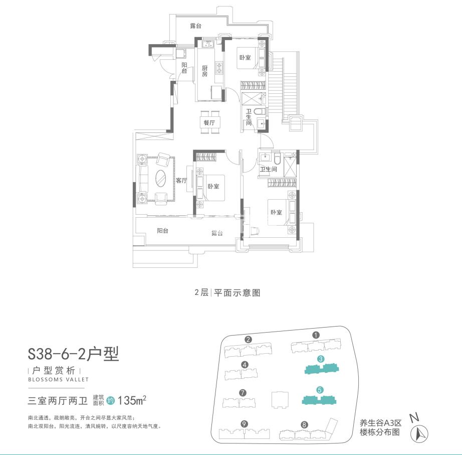 南京恒大养生谷135㎡户型(S38-6-2)
