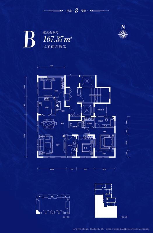 洋房8号楼167.37平米  三室两厅两卫