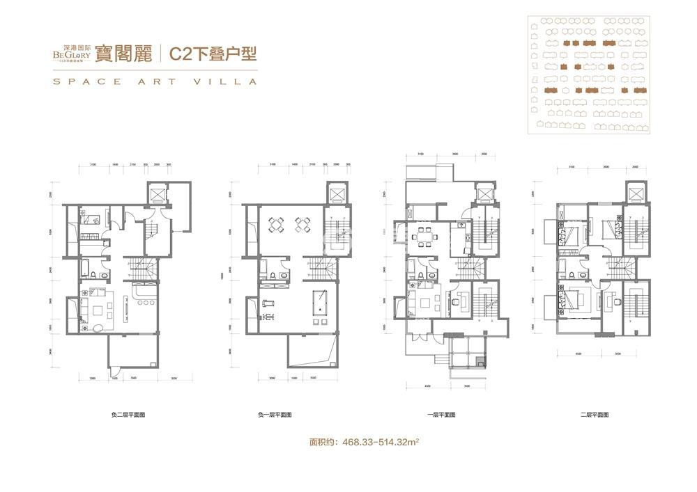 深港宝阁丽468-514平C2下叠户型
