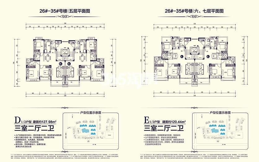 26#-35#号楼|五层平面图与六七层平面图