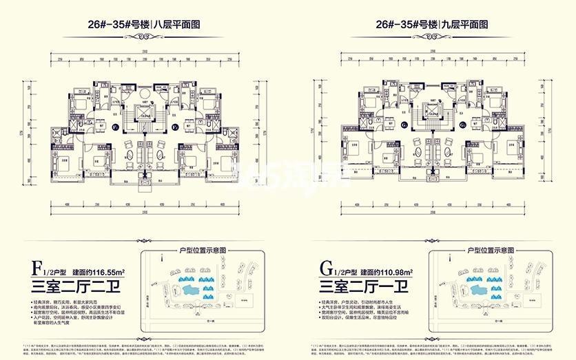 26#-35#号楼|八层平面图与九层平面图