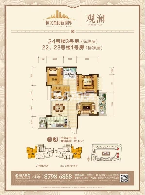 24号楼3号房 22、 23号楼1号房户型