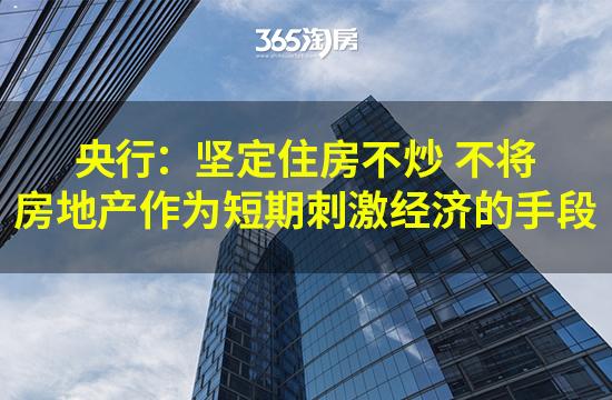 央行:坚定住房不炒 不将房地产作为短期刺激经济的手段
