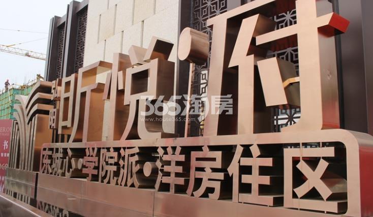 弘阳昕悦府售楼部侧面实景图(2017.12.21)